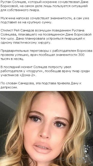 Рустам Калганов обманул Дану Борисову?