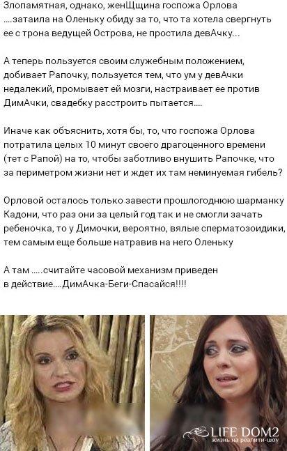 Ольга Орлова решила начать мстить Ольге Рапунцель