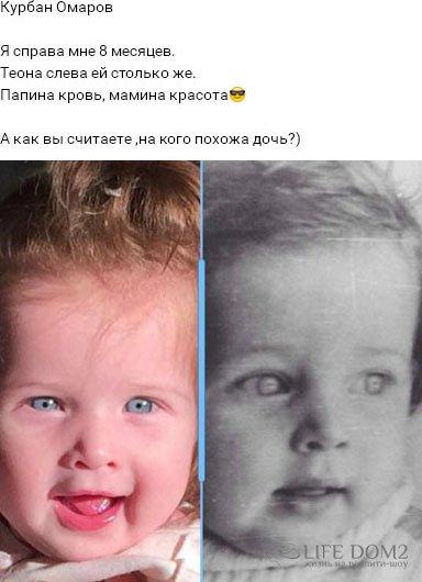 Курбан Омаров и Теона похожи «как две капли воды». Фото