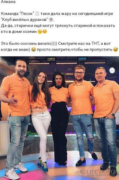Алиана Устиненко вновь появиться в «Доме 2»