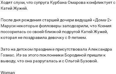Ксения Бородина поссорилась со своим близким человеком?