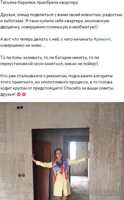 Татьяна Кирилюк приобрела недвижимость