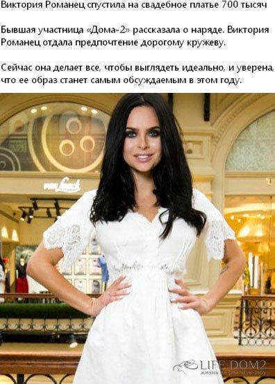 Сколько стоит свадебное платье Виктории Романец?