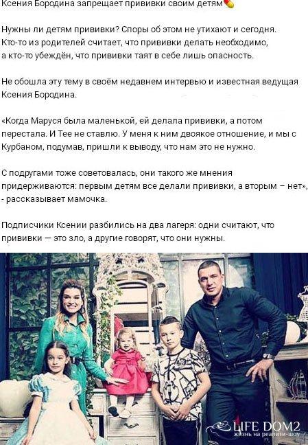 Ксения Бородина «ставит под угрозу» здоровье своих детей