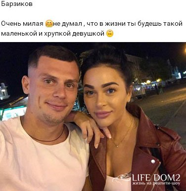 У Ивана Барзикова новая девушка. Фото