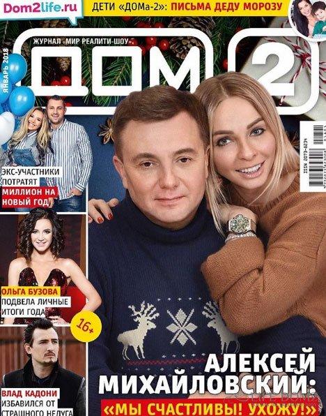 Ольга Бузова об уходе Алексея Михайловского