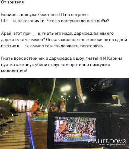 Арай Чобонян в жесткой манере высказался о девушках, которые его окружают на проекте