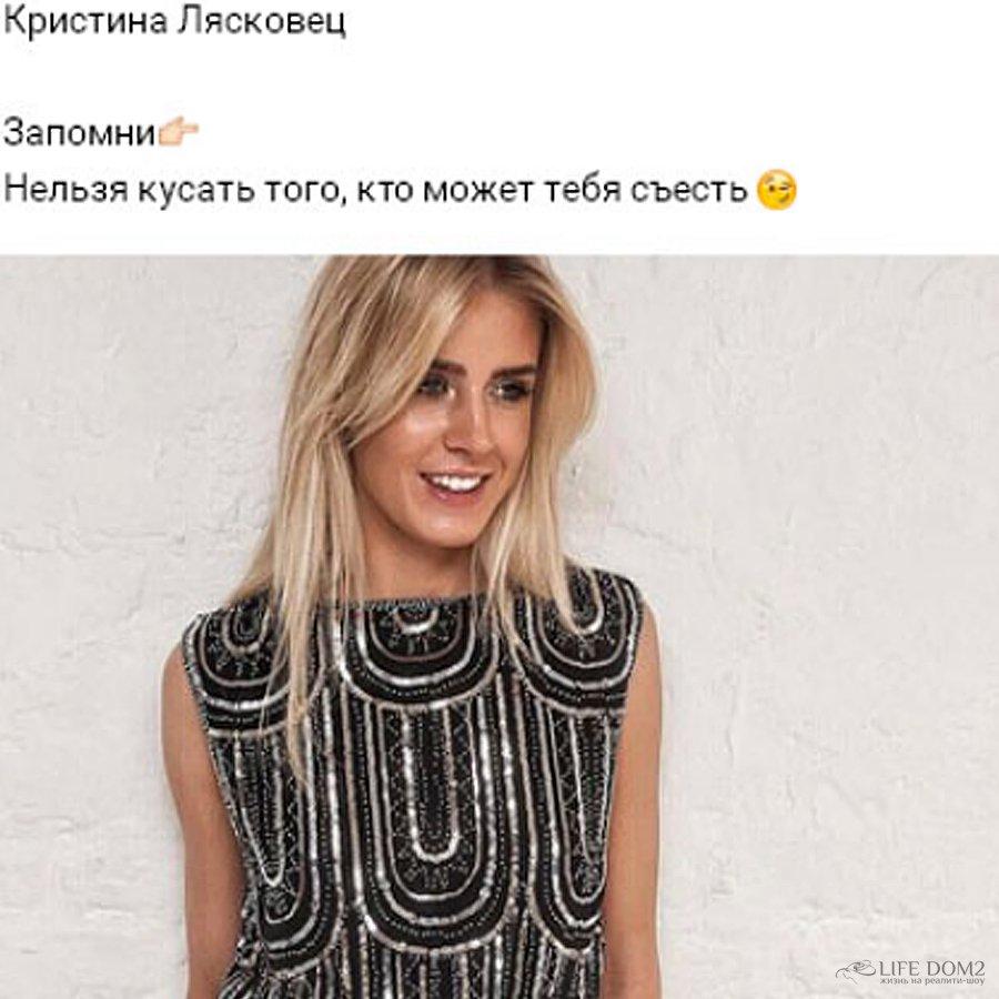 Кристина Лясковец своим тайным посланием намекнула Виктории Романец?