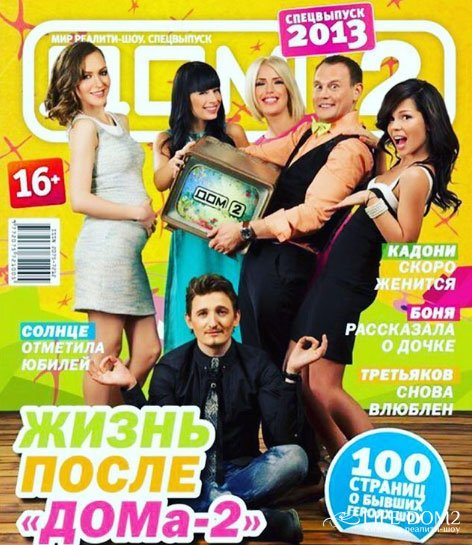 Оксана Ряска вспоминает о проекте «Дом 2»