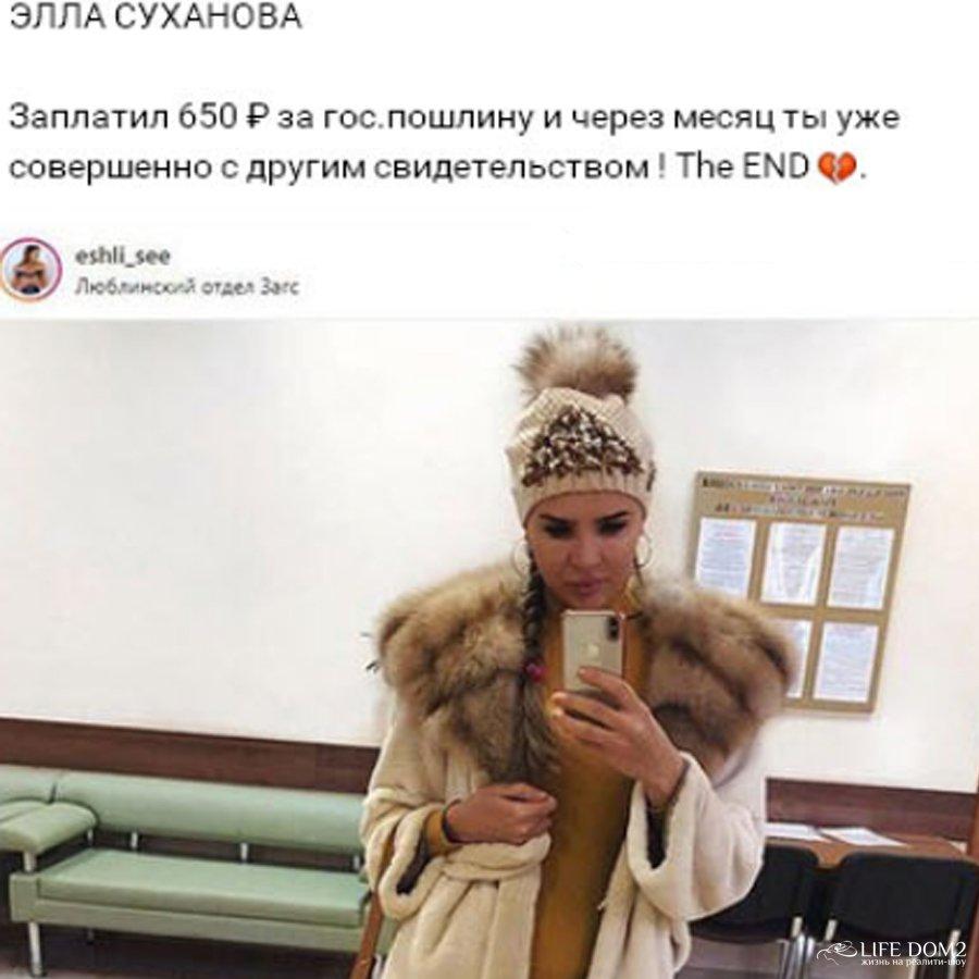 Элла Суханова приняла решение развестись со своим супругом Игорем Трегубенко