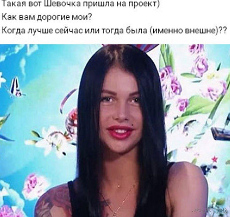 За несколько месяцев участия в телепроекте внешность Александры Шевы изменилась в худшую сторону