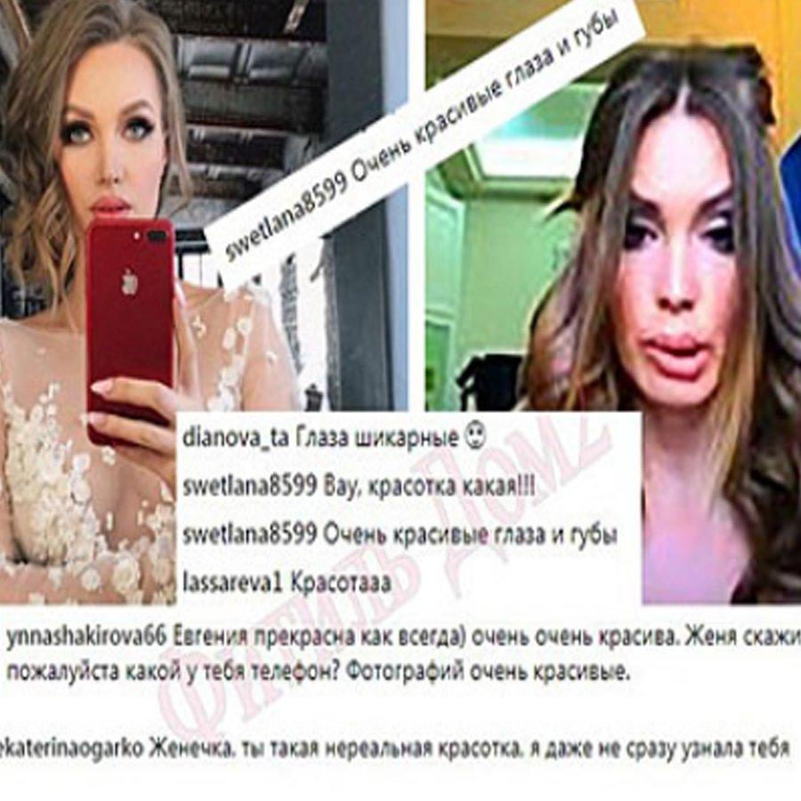 Красота Евгении Феофилактовой оказалась не более чем удачной обработкой в фотошопе