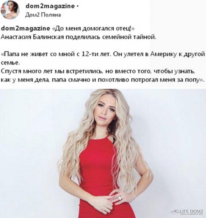 Анастасия Балинская заявила о домогательствах отца в ее сторону