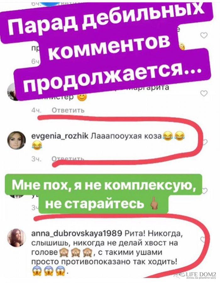 Маргарита Марсо возмущена комментариями подписчиков