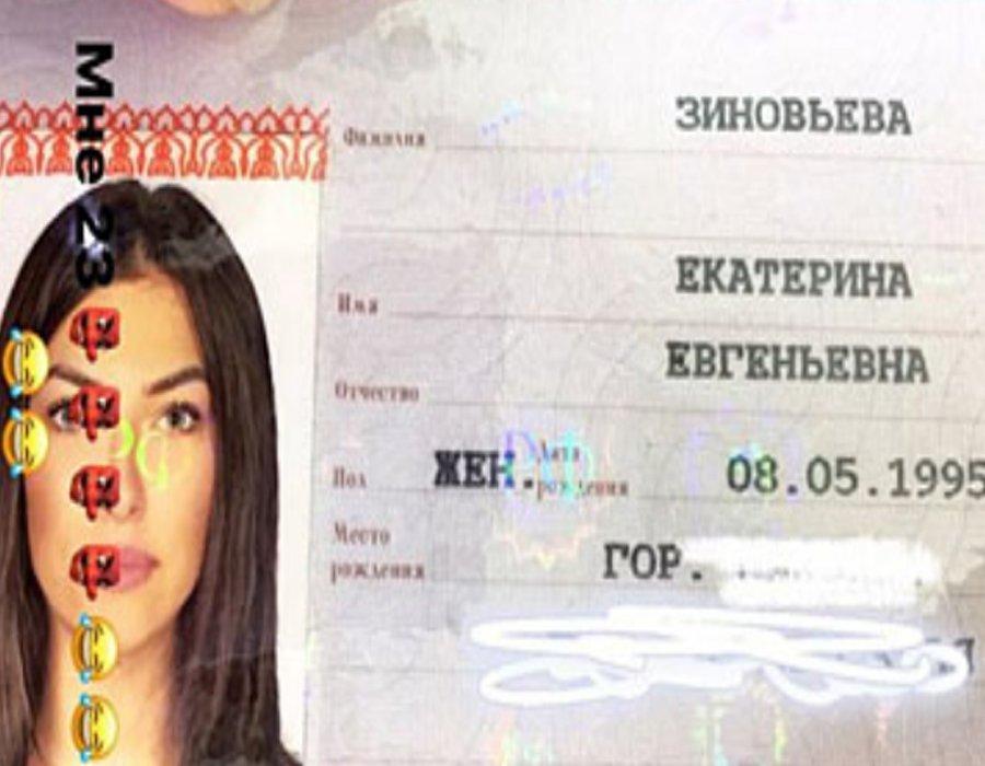 Екатерина Зиновьева предоставила доказательства своего юного возраста
