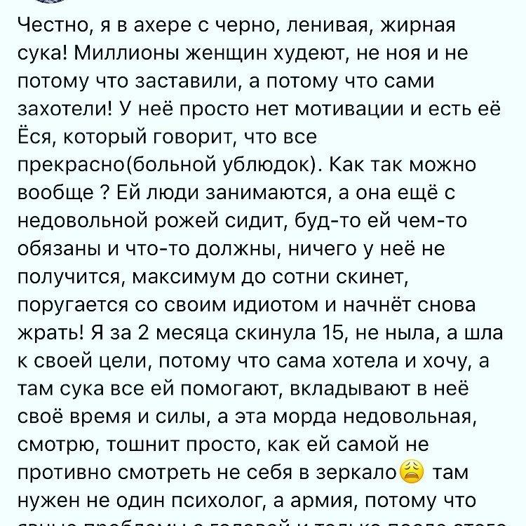 Саша Черно в шоке от негативных комментариев подписчиков