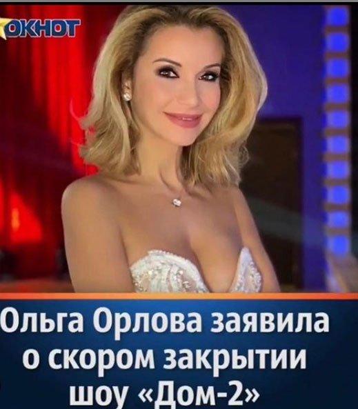 Ольга Орлова заверила, что проект Дом 2 будет существовать еще долго