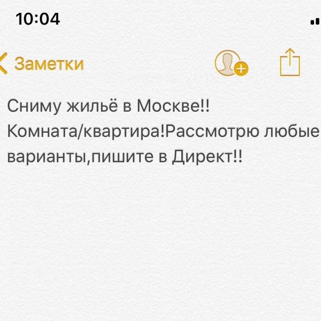 Ира Пинчук просит подписчиков помочь ей с жильем в Москве