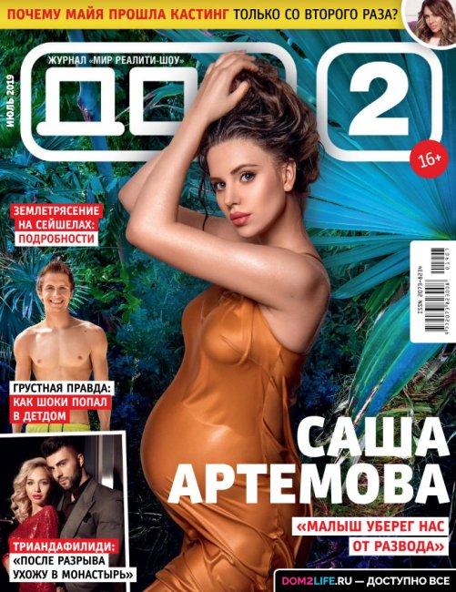 Журнал Дом 2 за июль 2019