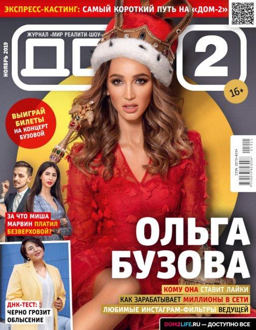 Журнал Дом 2 за ноябрь 2019