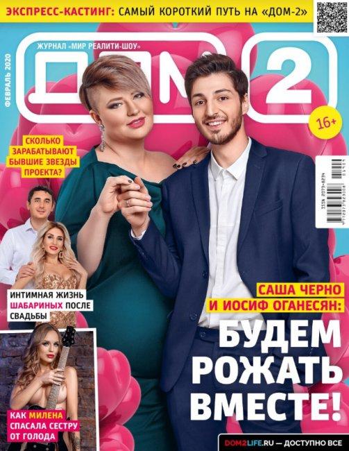 Журнал Дом 2 за февраль 2020