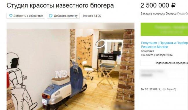 Нелли Ермолаева продает свой салон красоты