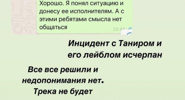 Алена Савкина решила конфликт с Таниром из-за песни