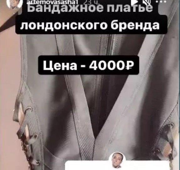 Саша Артемова продает старые вещи поклонникам