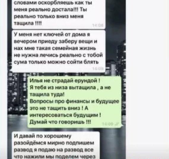 Илья Яббаров готов разводиться с Настей Голд через суд