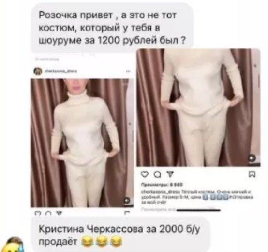 Розалия Райсон уличила Кристину Черкасову в крохоборстве