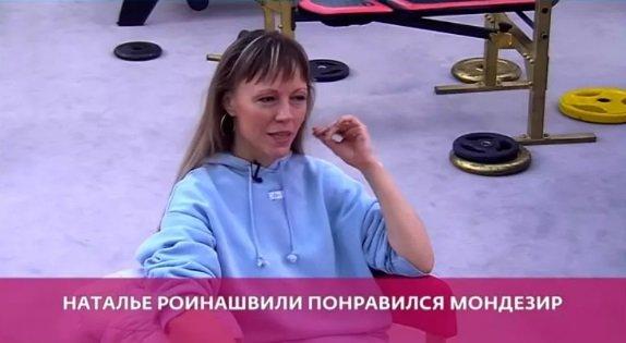 Настя Роинашвили и Мондезир веселятся вместе