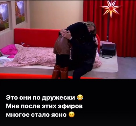 Юля Ефременкова недовольна общением Нади Ермаковой и Мондезира