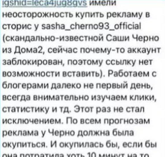 На Сашу Черно жалуются рекламодатели