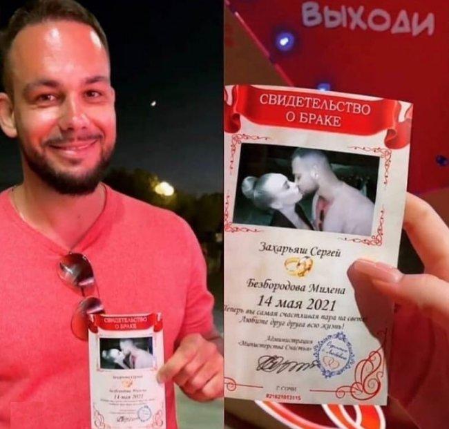 Сергей Захарьяш и Милена Безбородова решили поиграть в «семью» ради хайпа