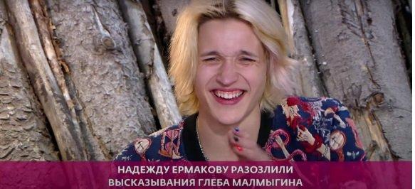 Глеб Малмыгин рассказал про отношения с Надей Ермаковой