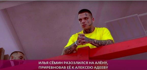 Илья Семин рассказал, откуда у него нервный тик