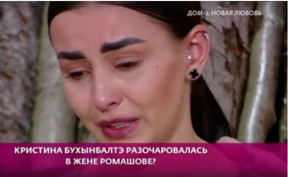 Женя Ромашов и участники хотят избавиться от Кристины Бухынбалтэ