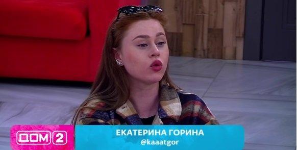 Катя Горина осталась на проекте, потому что ей некуда идти