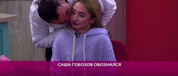 Маша Давидова считает Сашу Гобозова идеальным мужчиной