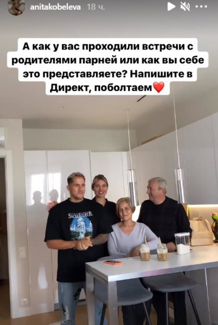 Состоялось знакомство  Аниты Кобелевой с родителями Фёдора Стрелкова